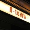 B-Town Milton Keynes